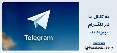 Telegram Chanel - فروشگاه فلاشیران