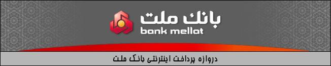 bank mellat - پرداخت مبلغ دلخواه