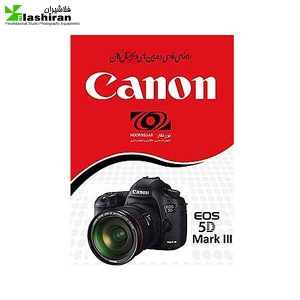 Accessories Book Canon 5D III0ce1fb 300x300 - کتاب راهنماي فارسي Canon EOS 5D Mark III