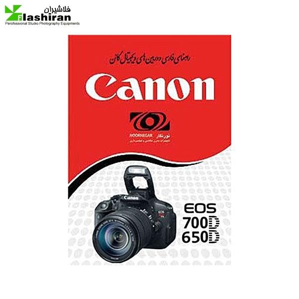 کتاب راهنماي فارسي Canon EOS-650D/700D
