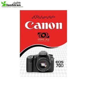 Book 70D Manual99c1d4 300x300 - کتاب راهنماي فارسي Canon EOS 70D