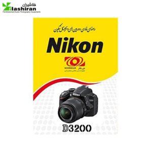 Book D3200 Manualc47e1d 300x300 - کتاب راهنماي فارسي Nikon D3200