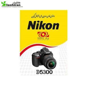 Book D5300 Manual40e484 300x300 - کتاب راهنماي فارسي Nikon D5300