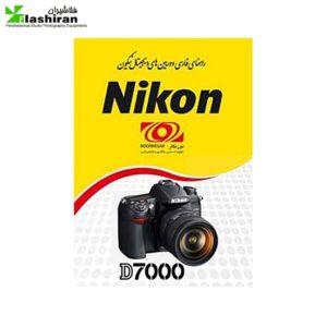 Book D7000 Manual0dbe4e 300x300 - کتاب راهنماي فارسي Nikon D7000