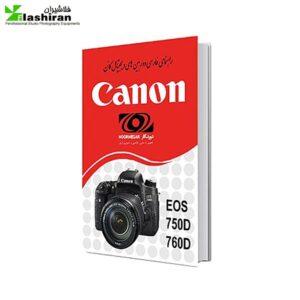 EOS 750 760D Camera Manual Book 74a83f 300x300 - کتاب راهنماي فارسي Canon Eos  750D , 760D