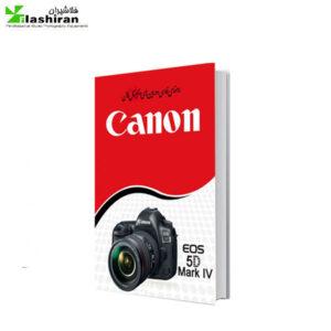 کتاب راهنماي فارسي Canon EOS 5D Mark iv